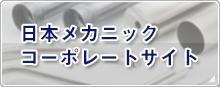 日本メカニックコーポレートサイト